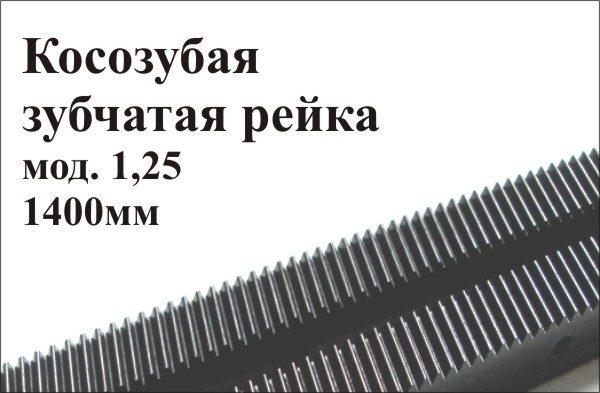 Rk 1400mm