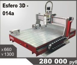 Esfero 3D 014a rub