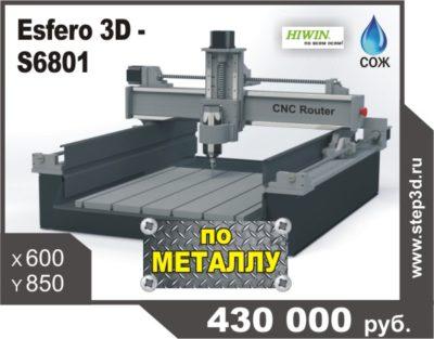 Esfero 3D - S6801